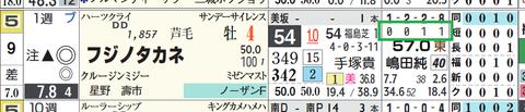 福島8R2
