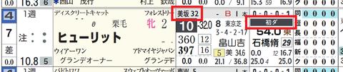 福島3R2