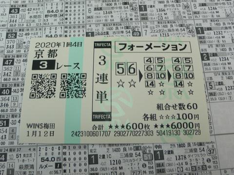 【馬券】1回京都4日3