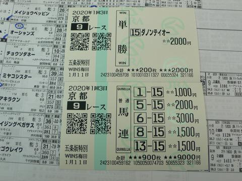 【馬券】1回京都3日9