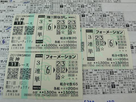 【馬券】5回阪神6日11