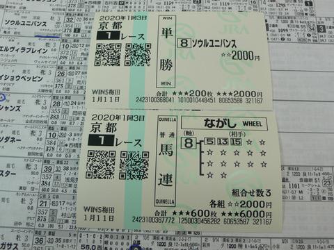 【馬券】1回京都3日1