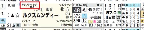 小倉8R4