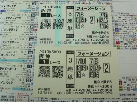 【馬券】5回阪神9日1