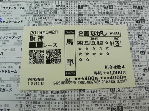 【馬券】5回阪神2日1