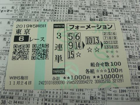 【馬券】5回東京8日6