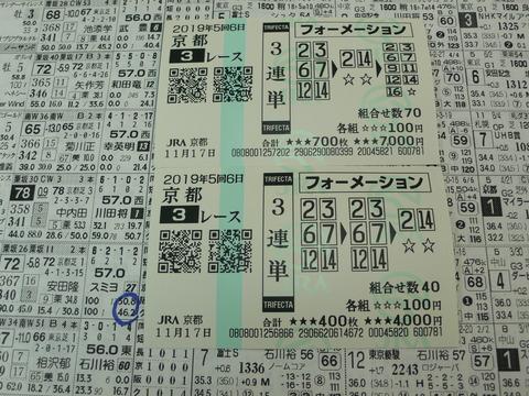 【馬券】5回京都6日3