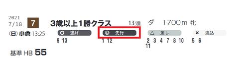 小倉7R4