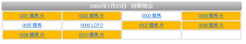 姫路の馬券