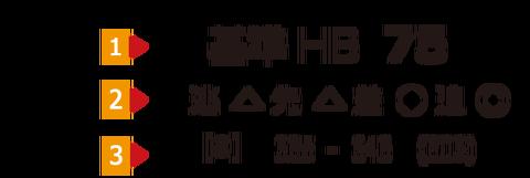 HB新聞横カラー9