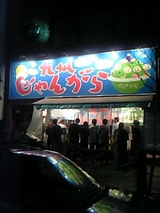 九州ジャンガラ(赤坂店外観)