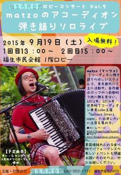 20150919_fussashiminkaikan
