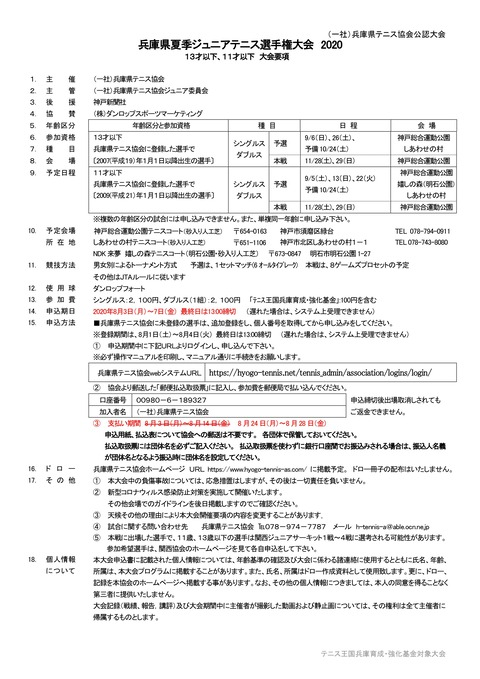 夏季ジュニアU11,13大会要項改