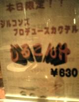 060419じるこん汁