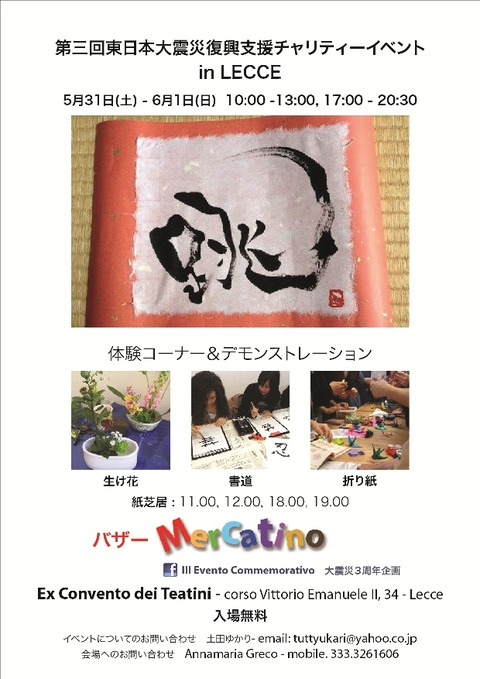 locandina testo giapponese - smaller