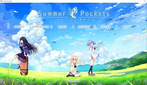 Summer Pockets しろはルート 感想2(完)『ひと夏の出会いと別れ』