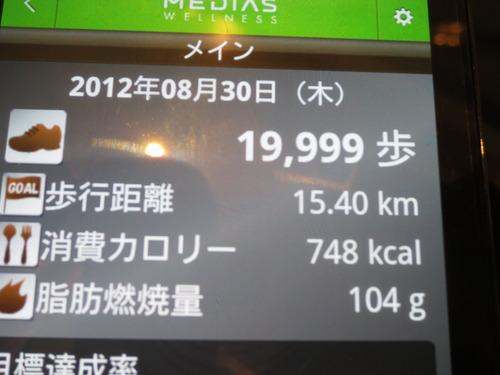 平成24.8 012