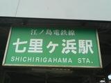 七里ガ浜駅