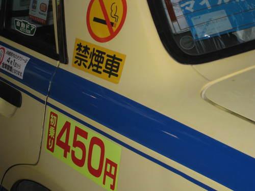 オキナワのタクシー