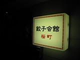 富山餃子会館