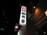 富山駅前「親爺」