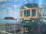 江ノ島電気鉄道