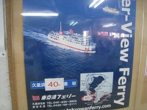 東京湾フェリーポスター