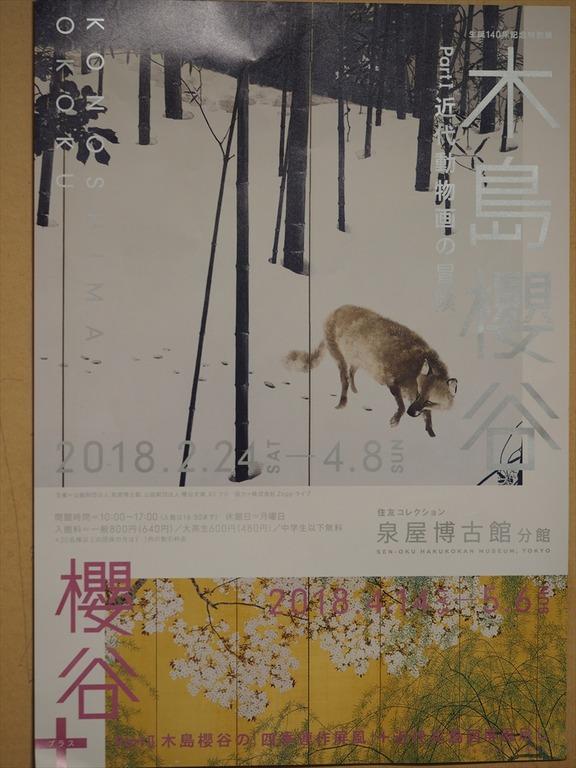 konosimaokoku10638