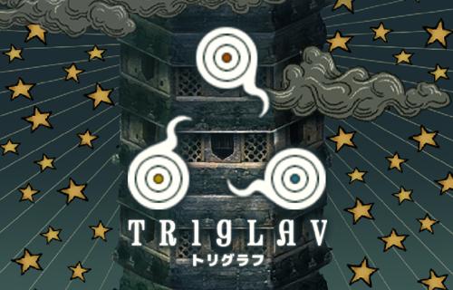 日々のアレコレ:TRIGLAV攻略:総...