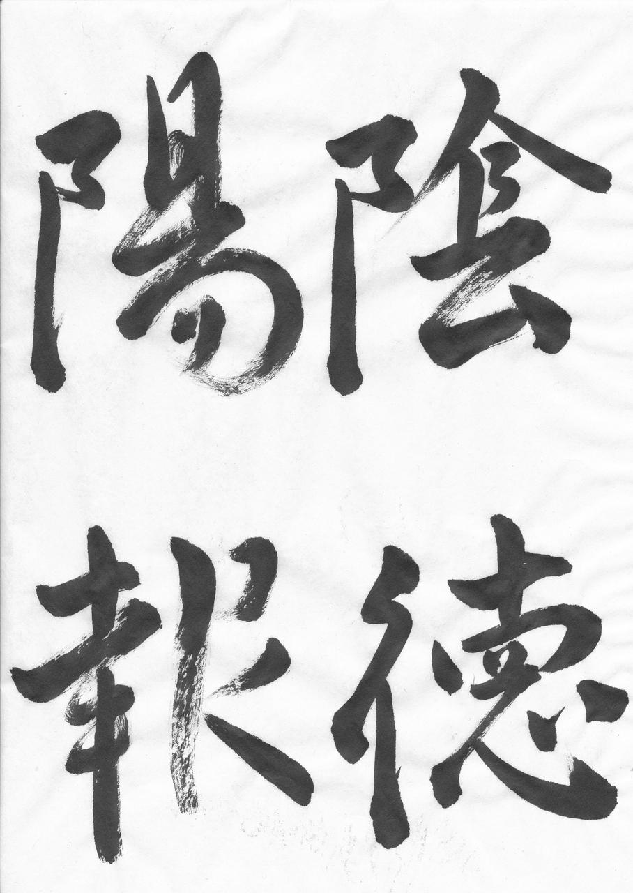 陰徳陽報_001