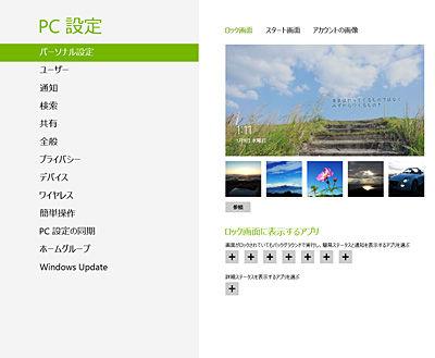 Windows8��PC����