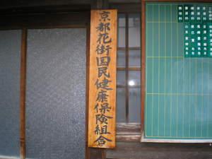 京都花街国民健康保険組合