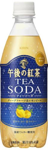 午後の紅茶TEASODAグレープフルーツ&レモンピール