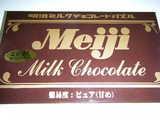 明治ミルクチョコレートパズル 1
