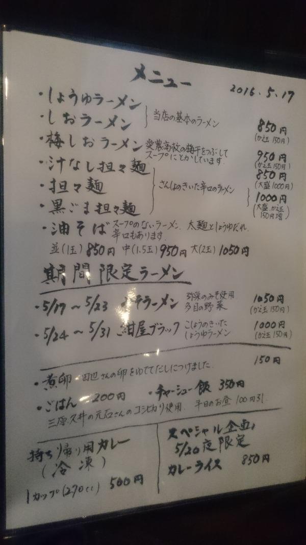 紺屋 ブラック (5)