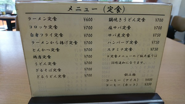 かもめ食堂 ラーメンから揚げ定食   (6)