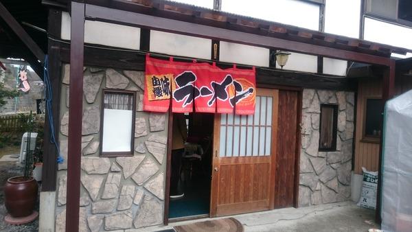 亜弥菜 薬膳ラーメン  (2)