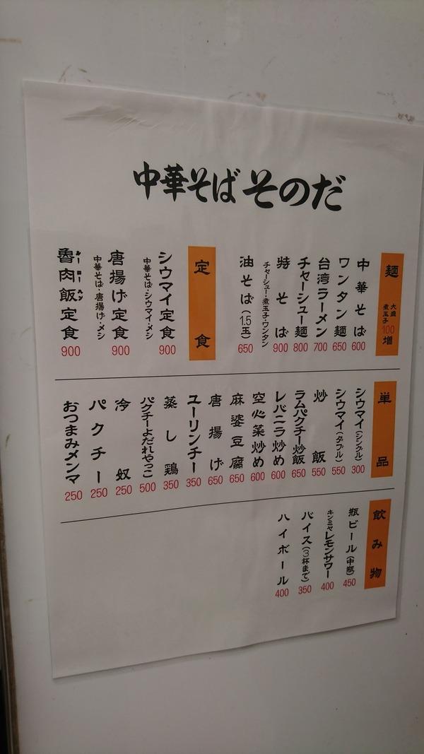 そのだ シウマイ定食 (5)