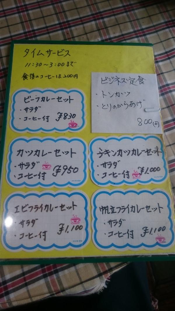 ピット・イン・エトワール ミニ特選2 (2)
