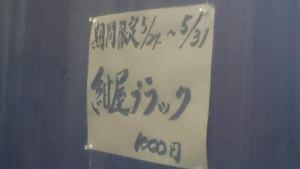 紺屋 ブラック (4)