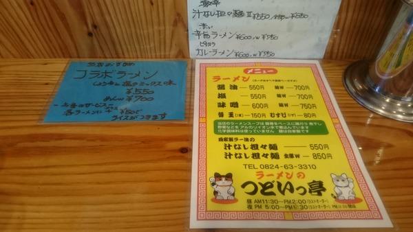 つどいっ亭 醤油  (3)