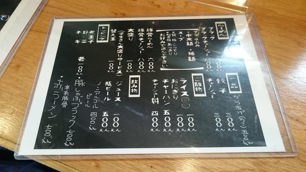 大津家 魚介ブラックつけ麺  (6)