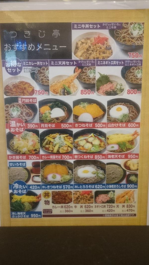 つきじ亭 門前そば  (2)
