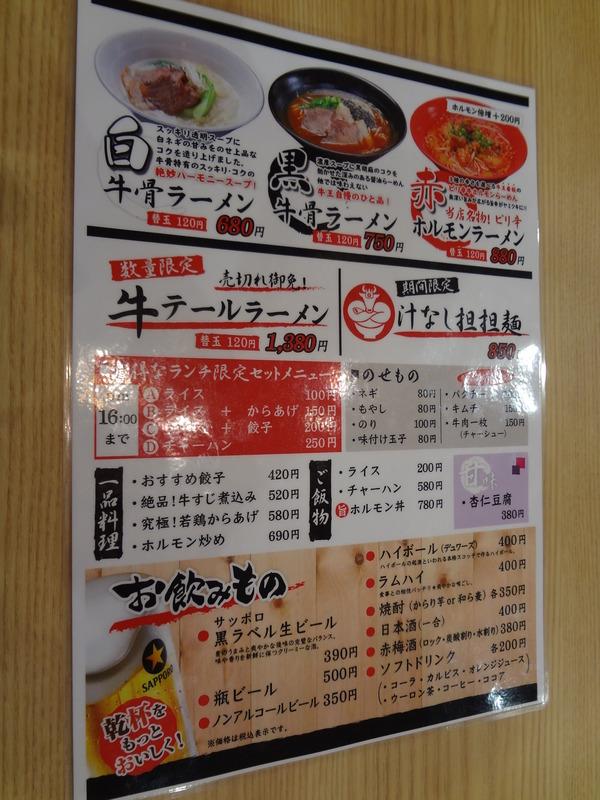 牛麺大王 ホルモンラーメン (3)