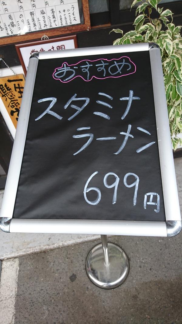 うめだ スタミナ  (5)