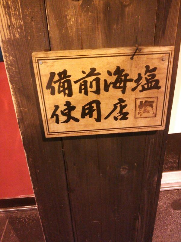 札幌出張 赤星  (4)