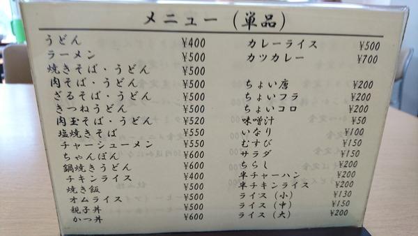 かもめ食堂 ラーメンから揚げ定食   (7)