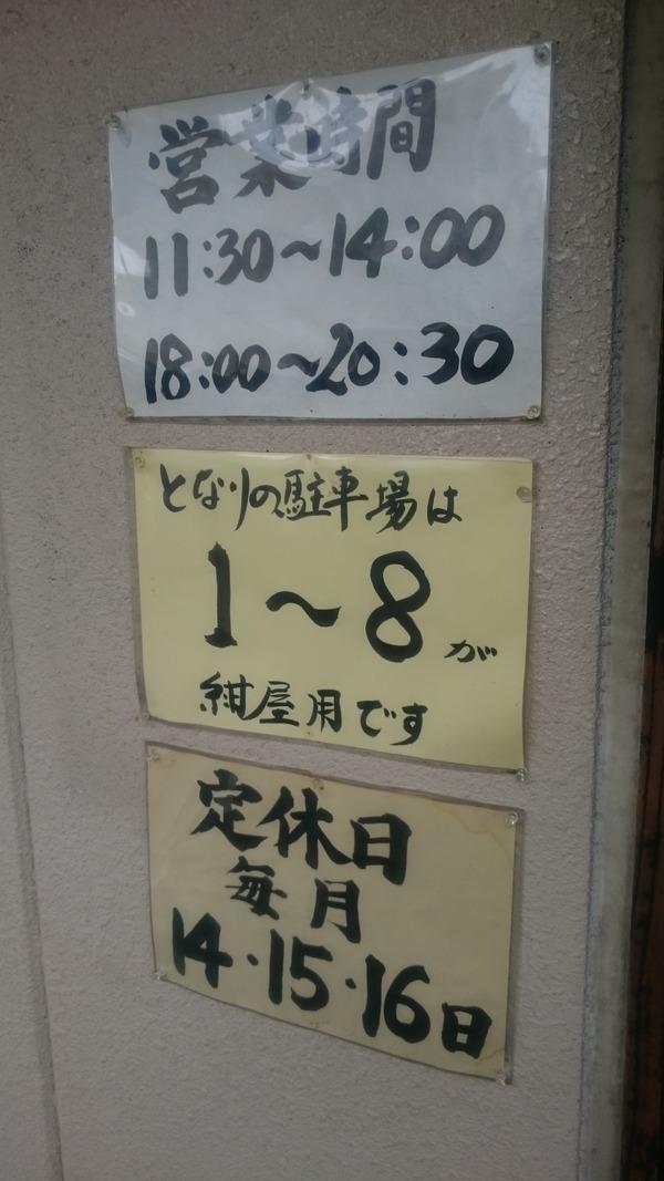 紺屋 ブラック (6)