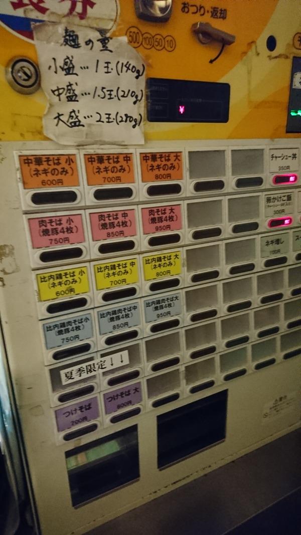 伊藤赤羽 つけそば (3)