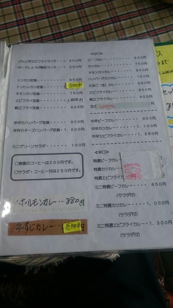 ピット・イン・エトワール ミニ特選2